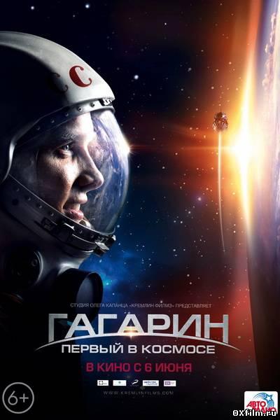 Гагарин. Первый в космосе 2013 смотреть онлайн